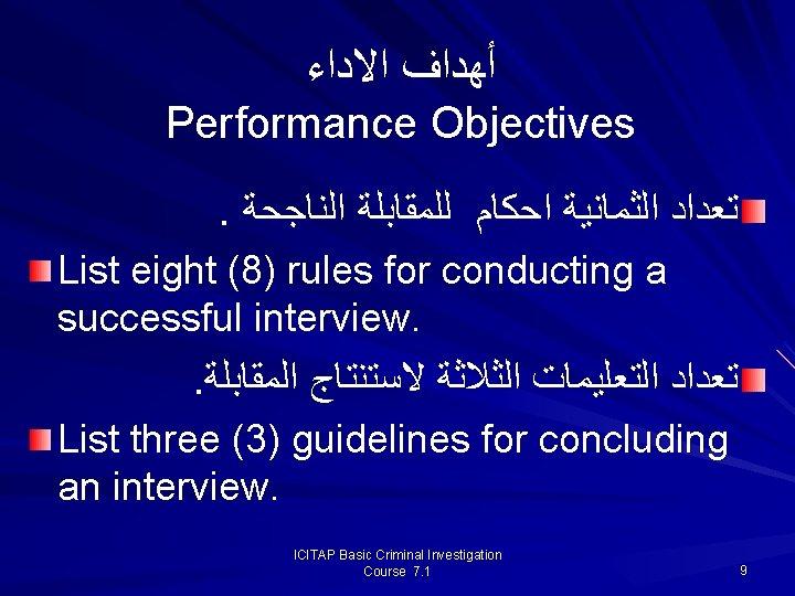 ﺃﻬﺪﺍﻑ ﺍﻻﺩﺍﺀ Performance Objectives. ﺗﻌﺪﺍﺩ ﺍﻟﺜﻤﺎﻧﻴﺔ ﺍﺣﻜﺎﻡ ﻟﻠﻤﻘﺎﺑﻠﺔ ﺍﻟﻨﺎﺟﺤﺔ List eight (8) rules