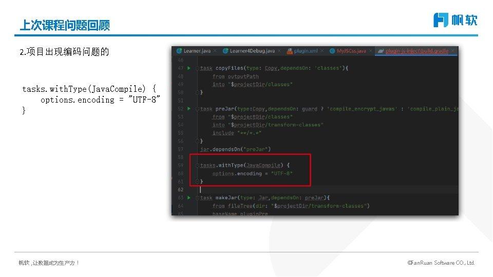 """上次课程问题回顾 2. 项目出现编码问题的 tasks. with. Type(Java. Compile) { options. encoding = """"UTF-8"""" } 帆软,让数据成为生产力!"""