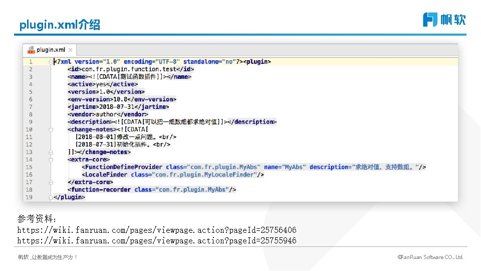 plugin. xml介绍 参考资料: https: //wiki. fanruan. com/pages/viewpage. action? page. Id=25756406 https: //wiki. fanruan. com/pages/viewpage.