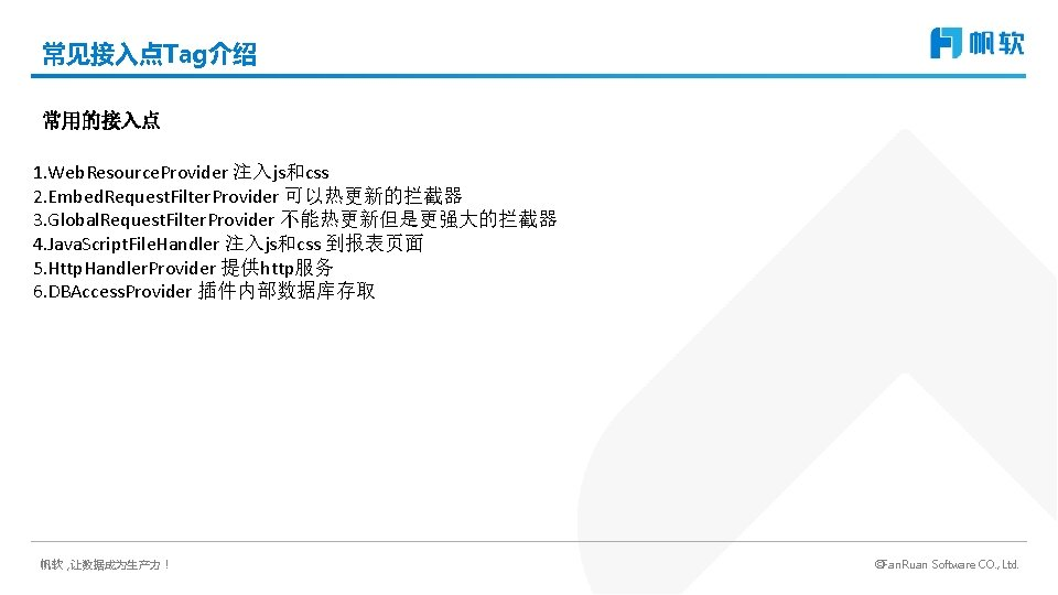 常见接入点Tag介绍 常用的接入点 1. Web. Resource. Provider 注入js和css 2. Embed. Request. Filter. Provider 可以热更新的拦截器 3.