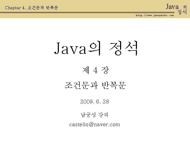 Java Chapter 4. 조건문과 반복문 http: //www. javachobo. com Java의 정석 제 4장 조건문과