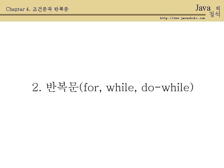 Java Chapter 4. 조건문과 반복문 http: //www. javachobo. com 2. 반복문(for, while, do-while) 의