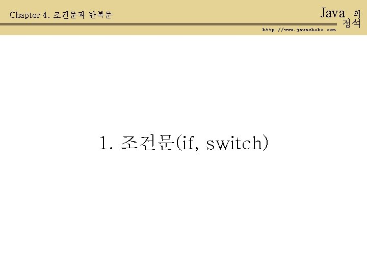 Java Chapter 4. 조건문과 반복문 http: //www. javachobo. com 1. 조건문(if, switch) 의 정석