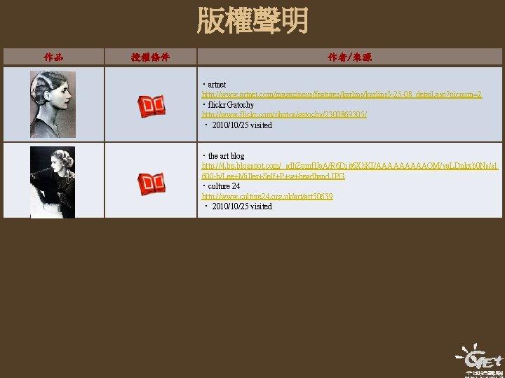 版權聲明 作品 授權條件 作者/來源 ‧ artnet http: //www. artnet. com/magazineus/features/karlins 3 -25 -08_detail. asp?