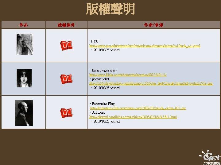 版權聲明 作品 授權條件 作者/來源 ‧NYU http: //www. nyu. edu/greyart/exhibits/odysseys/images/cahun/cc 1/body_cc 1. html ‧ 2010/10/25