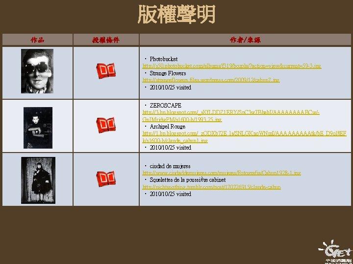 版權聲明 作品 授權條件 作者/來源 ‧ Photobucket http: //s 50. photobucket. com/albums/f 319/bozola/? action=view&current=59 -3.