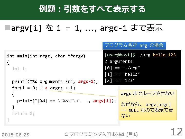 例題:引数をすべて表示する n argv[i] を i = 1, . . . , argc-1 まで表示 プログラム名が