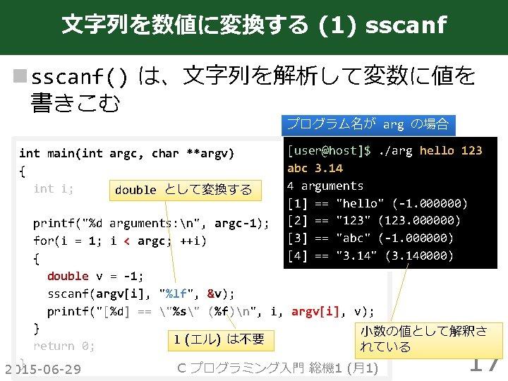 文字列を数値に変換する (1) sscanf n sscanf() は、文字列を解析して変数に値を 書きこむ プログラム名が arg の場合 int main(int argc, char