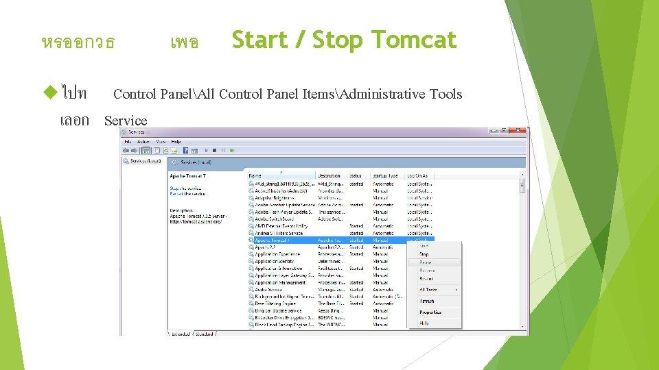 หรออกวธ ไปท เพอ Start / Stop Tomcat Control PanelAll Control Panel ItemsAdministrative Tools เลอก