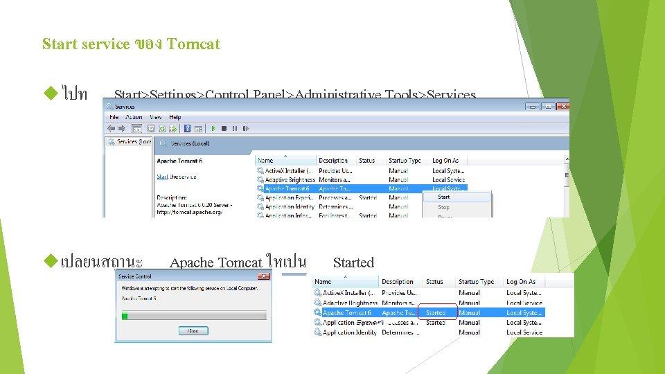 Start service ของ Tomcat ไปท Start>Settings>Control Panel>Administrative Tools>Services เปลยนสถานะ Apache Tomcat ใหเปน Started