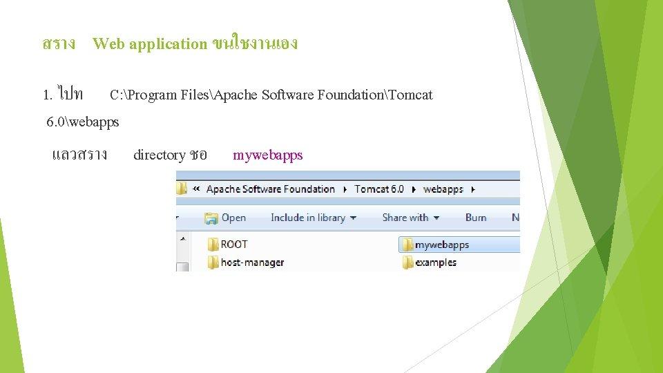สราง Web application ขนใชงานเอง 1. ไปท C: Program FilesApache Software FoundationTomcat 6. 0webapps แลวสราง