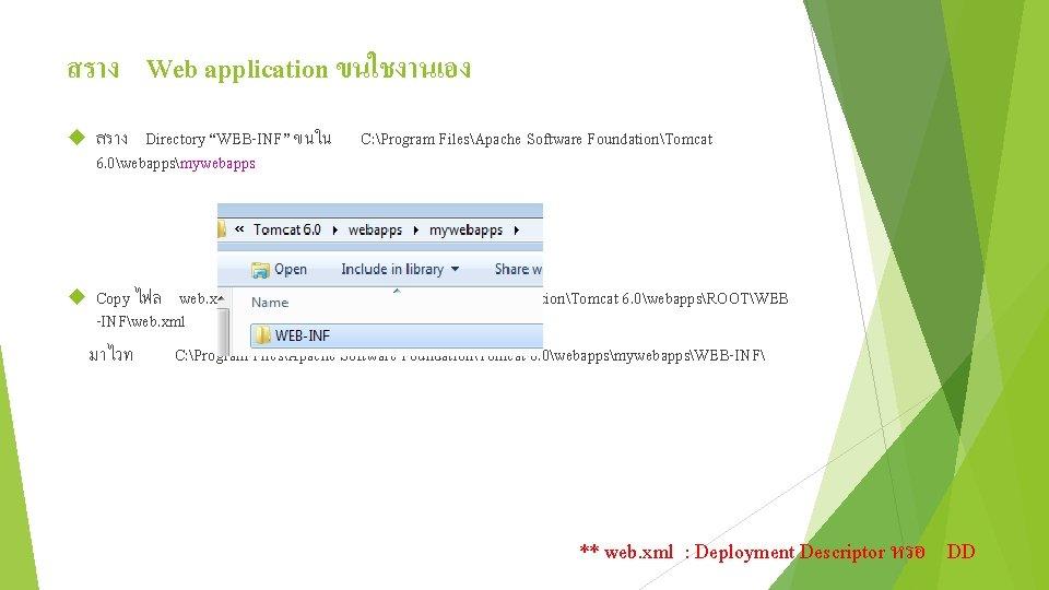 """สราง Web application ขนใชงานเอง สราง Directory """"WEB-INF"""" ขนใน 6. 0webappsmywebapps C: Program FilesApache Software"""