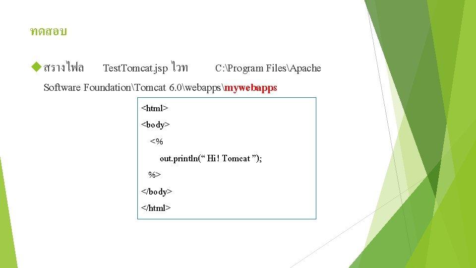 ทดสอบ สรางไฟล Test. Tomcat. jsp ไวท C: Program FilesApache Software FoundationTomcat 6. 0webappsmywebapps <html>