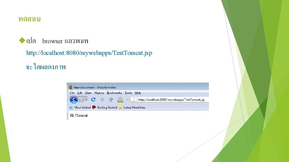 ทดสอบ เปด browser แลวพมพ http: //localhost: 8080/mywebapps/Test. Tomcat. jsp จะไดผลดงภาพ