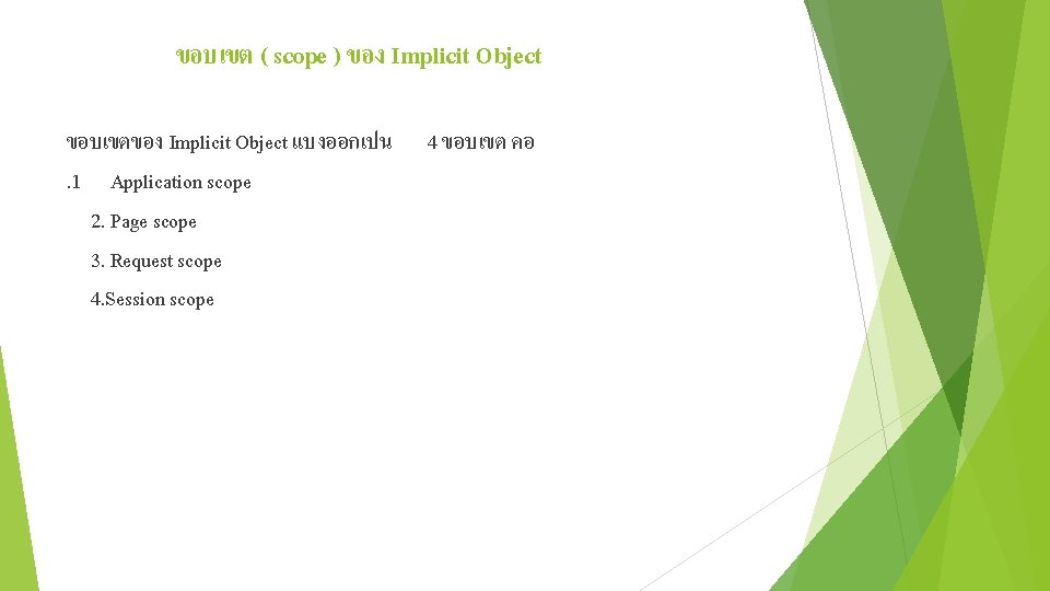 ขอบเขต ( scope ) ของ Implicit Object ขอบเขตของ Implicit Object แบงออกเปน. 1 Application scope
