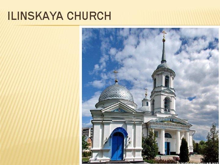 ILINSKAYA CHURCH