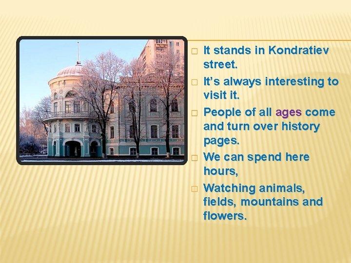 � � � It stands in Kondratiev street. It's always interesting to visit it.