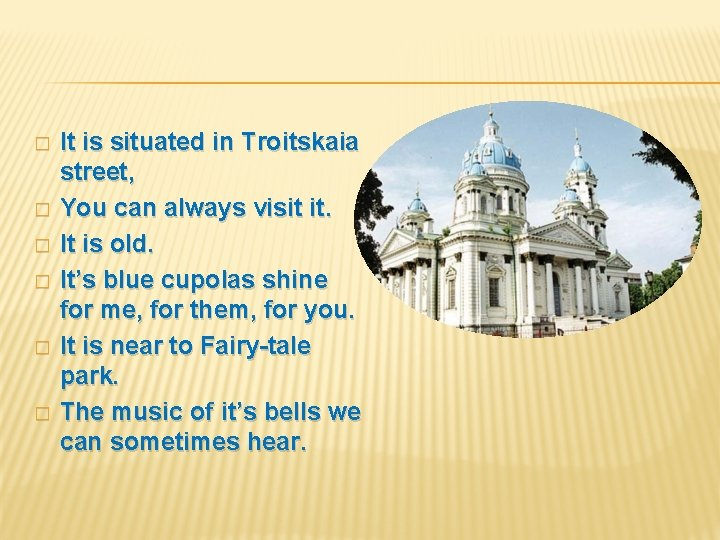 � � � It is situated in Troitskaia street, You can always visit it.