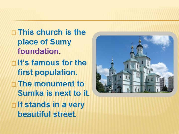 � This church is the place of Sumy foundation. � It's famous for the