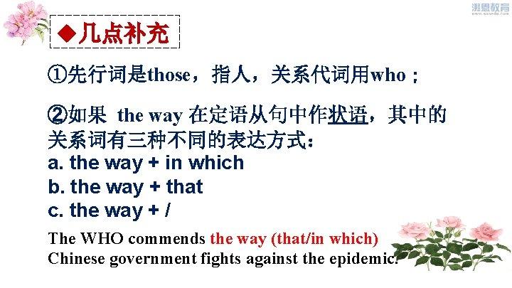u几点补充 ①先行词是those,指人,关系代词用who; ②如果 the way 在定语从句中作状语,其中的 关系词有三种不同的表达方式: a. the way + in which b.