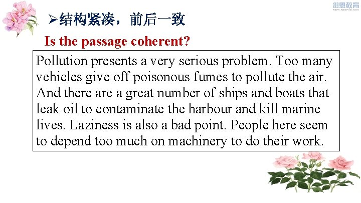 Ø结构紧凑,前后一致 Is the passage coherent? Pollution presents a very serious problem. Too many vehicles