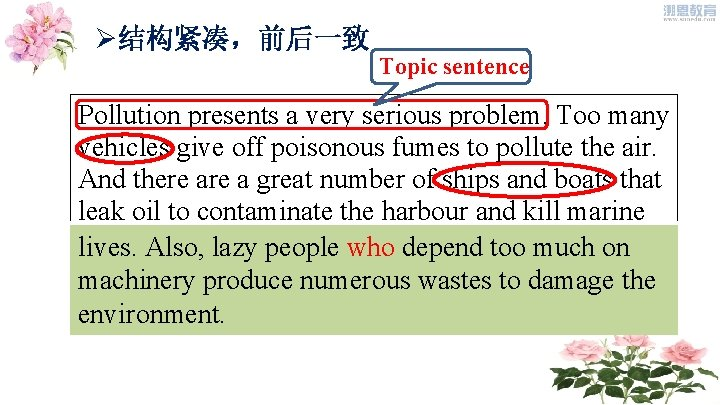 Ø结构紧凑,前后一致 Topic sentence Pollution presents a very serious problem. Too many vehicles give off