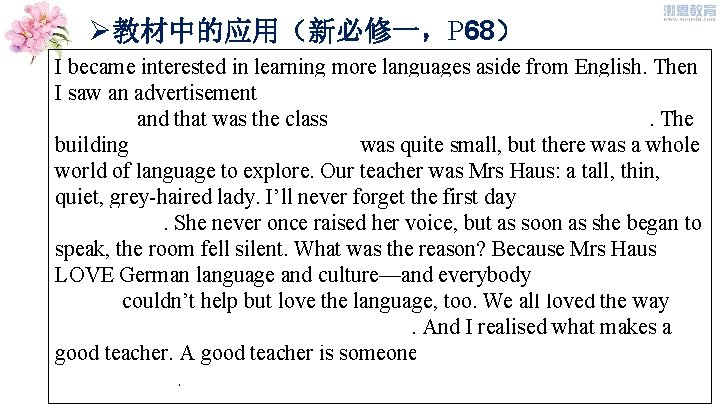 Ø教材中的应用(新必修一,P 68) I became interested in learning more languages aside from English. Then I