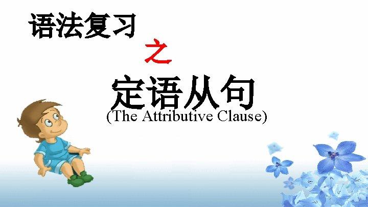 语法复习 之 定语从句 (The Attributive Clause)