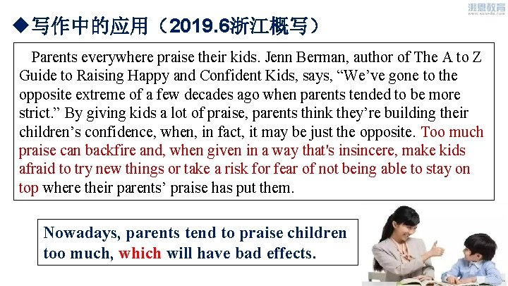 u写作中的应用(2019. 6浙江概写) Parents everywhere praise their kids. Jenn Berman, author of The A to