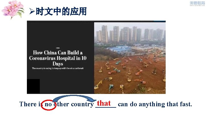 Ø时文中的应用 that can do anything that fast. There is no other country ______