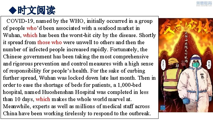 u时文阅读 COVID-19, named by the WHO, initially occurred in a group of people who'd