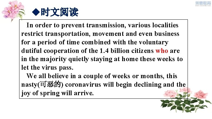 u时文阅读 In order to prevent transmission, various localities restrict transportation, movement and even business