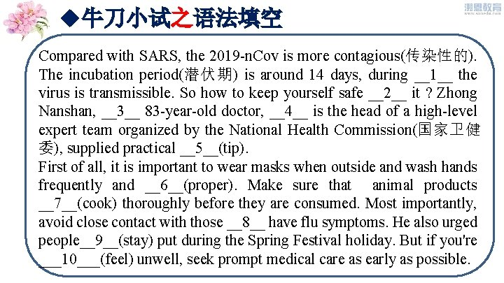 u牛刀小试之语法填空 Compared with SARS, the 2019 -n. Cov is more contagious(传染性的). The incubation period(潜伏期)
