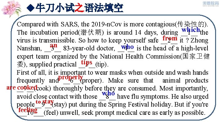 u牛刀小试之语法填空 Compared with SARS, the 2019 -n. Cov is more contagious(传染性的). whichthe The incubation