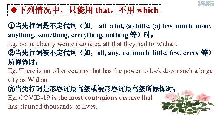u下列情况中,只能用 that,不用 which ①当先行词是不定代词(如, all, a lot, (a) little, (a) few, much, none, anything,