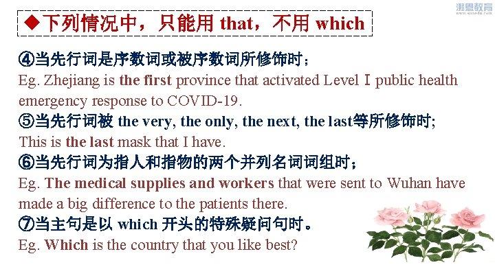 u下列情况中,只能用 that,不用 which ④当先行词是序数词或被序数词所修饰时; Eg. Zhejiang is the first province that activated LevelⅠpublic health