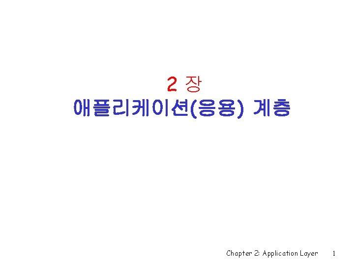 2장 애플리케이션(응용) 계층 Chapter 2: Application Layer 1