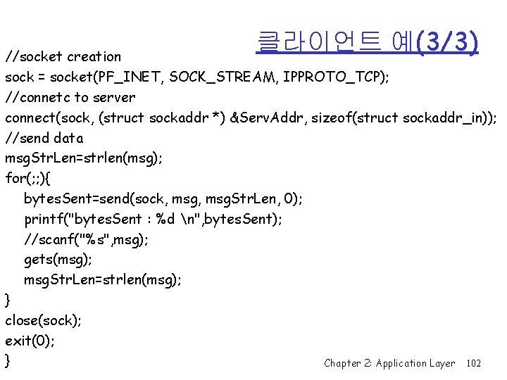 클라이언트 예(3/3) //socket creation sock = socket(PF_INET, SOCK_STREAM, IPPROTO_TCP); //connetc to server connect(sock, (struct