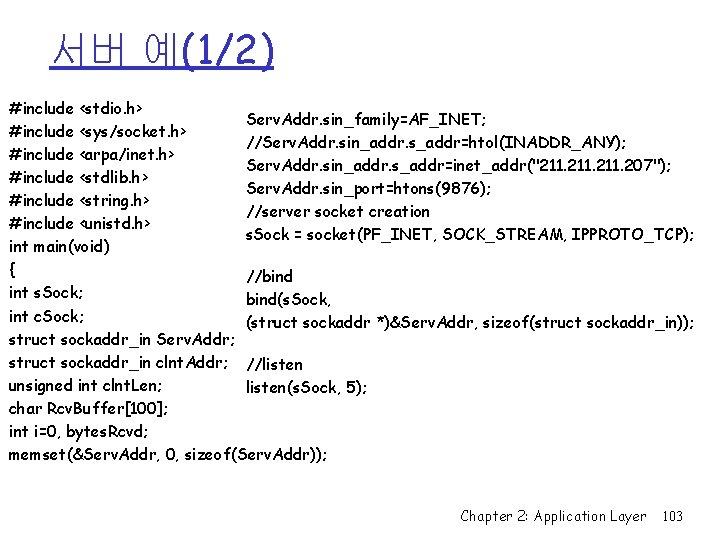 서버 예(1/2) #include <stdio. h> Serv. Addr. sin_family=AF_INET; #include <sys/socket. h> //Serv. Addr. sin_addr.