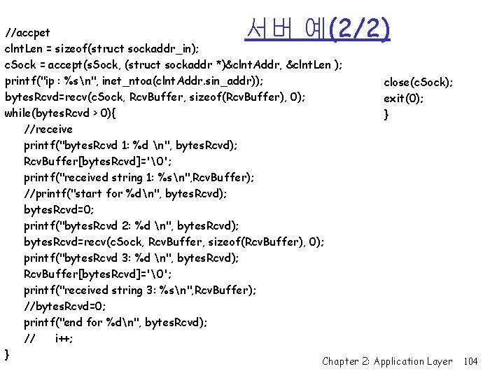 서버 예(2/2) //accpet clnt. Len = sizeof(struct sockaddr_in); c. Sock = accept(s. Sock, (struct