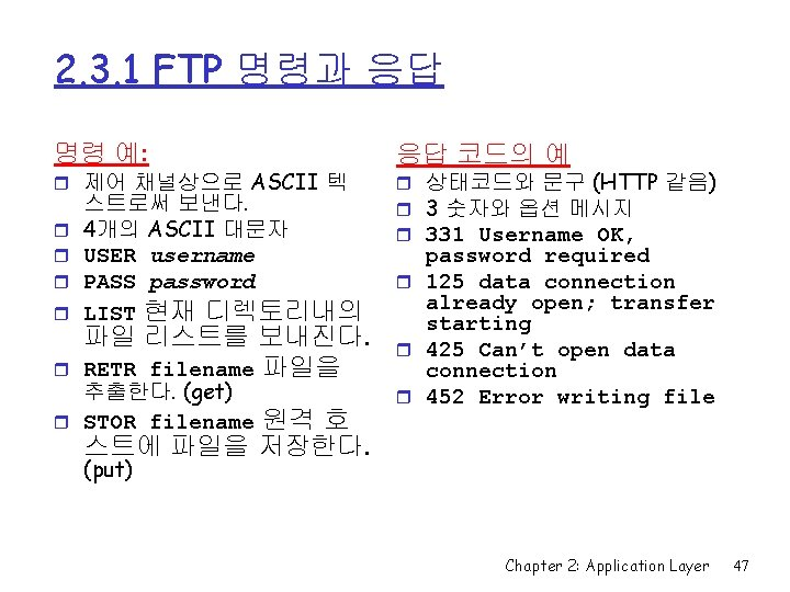 2. 3. 1 FTP 명령과 응답 명령 예: r 제어 채널상으로 ASCII 텍 r