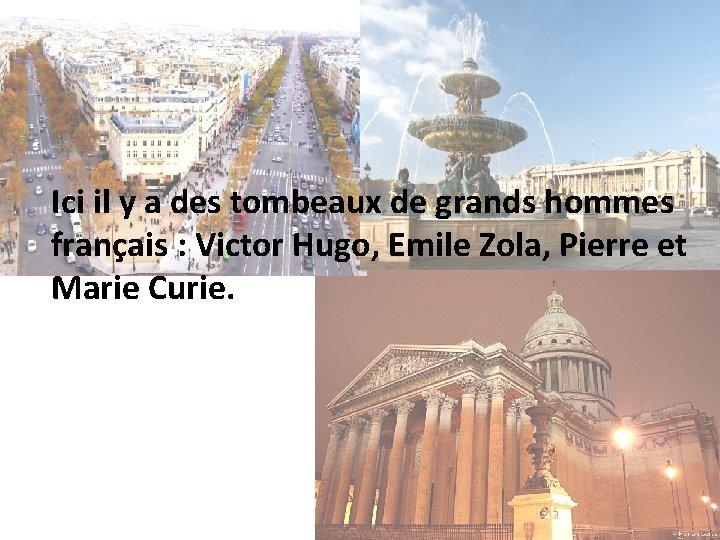 Ici il у a des tombeaux de grands hommes français : Victor Hugo, Emile