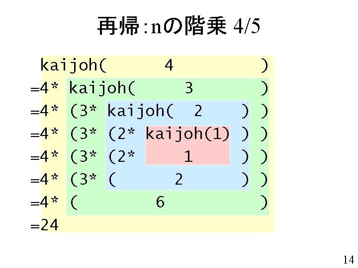 再帰:nの階乗 4/5 kaijoh( 4 =4* kaijoh( 3 =4* (3* kaijoh( 2 =4* (3* (2*