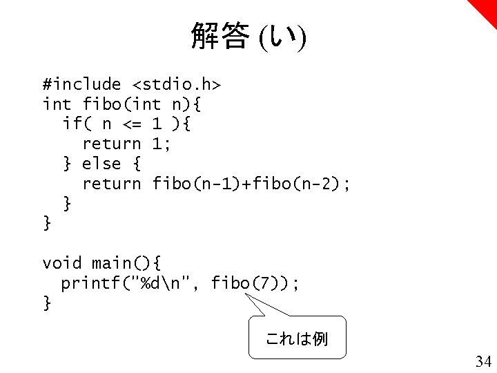 解答 (い) #include <stdio. h> int fibo(int n){ if( n <= 1 ){ return