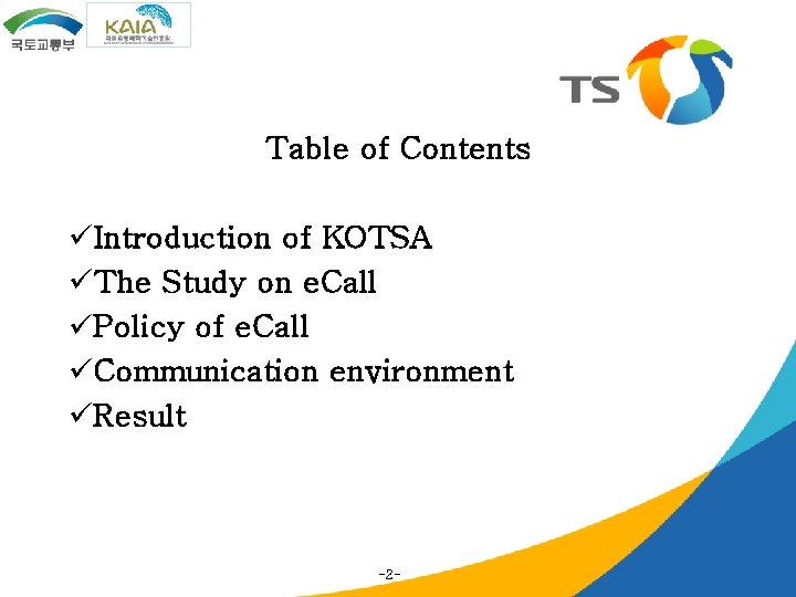 Table of Contents üIntroduction of KOTSA üThe Study on e. Call üPolicy of e.