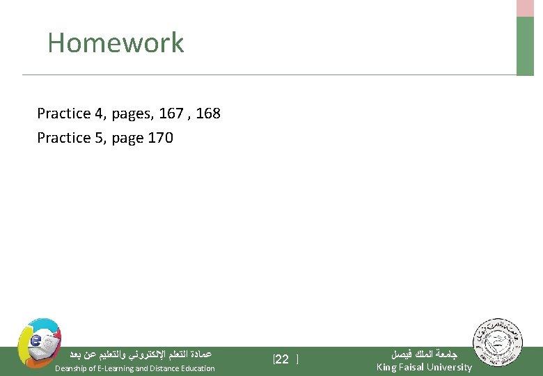 Homework Practice 4, pages, 167 , 168 Practice 5, page 170 ﻋﻤﺎﺩﺓ ﺍﻟﺘﻌﻠﻢ ﺍﻹﻟﻜﺘﺮﻭﻧﻲ