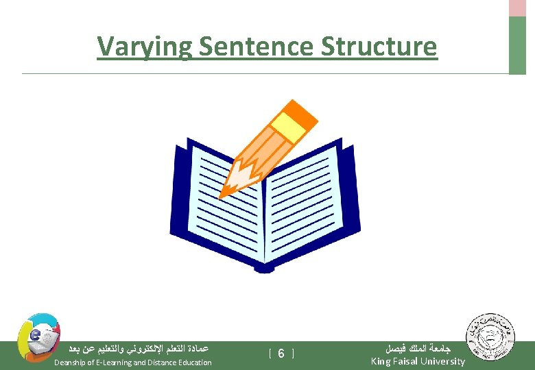 Varying Sentence Structure ﻋﻤﺎﺩﺓ ﺍﻟﺘﻌﻠﻢ ﺍﻹﻟﻜﺘﺮﻭﻧﻲ ﻭﺍﻟﺘﻌﻠﻴﻢ ﻋﻦ ﺑﻌﺪ Deanship of E-Learning and Distance