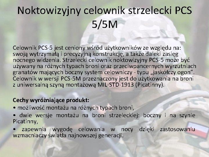 Noktowizyjny celownik strzelecki PCS 5/5 M Celownik PCS-5 jest ceniony wśród użytkowników ze względu