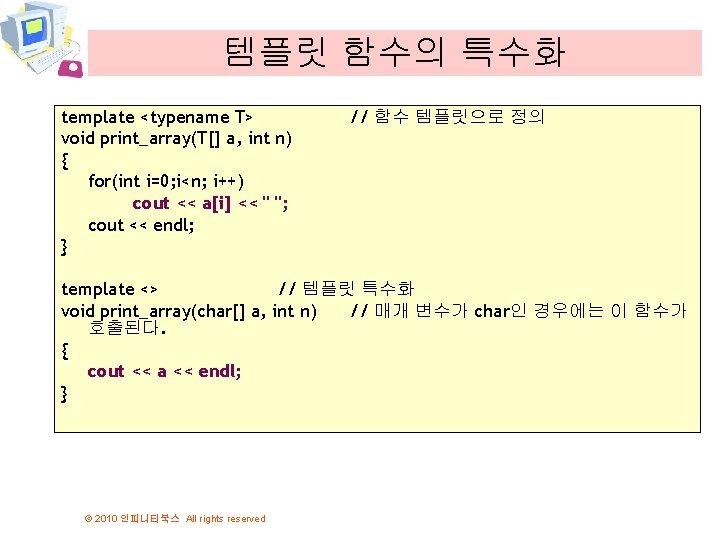 템플릿 함수의 특수화 template <typename T> void print_array(T[] a, int n) { for(int i=0;