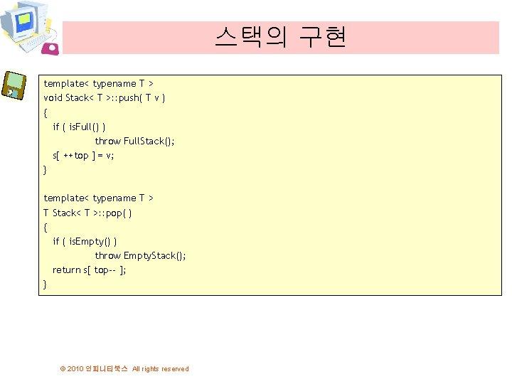 스택의 구현 template< typename T > void Stack< T >: : push( T v